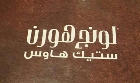 Longhorn Steak House - Al Yarm.. in Riyadh