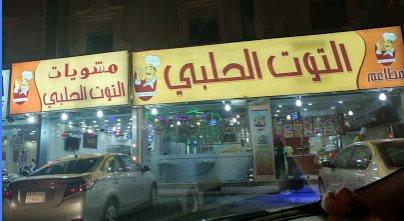 Al Toot Al Halabi Restaurant in Riyadh