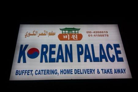 Korean Palace Restaurant in Riyadh