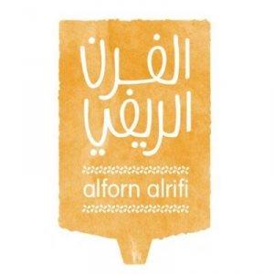 Alforn Alrifi in Riyadh