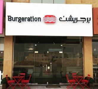 Burgeration in Riyadh
