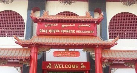 Gulf Royal Chinese Restaurant .. in Khobar
