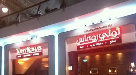 Tony Roma's in Jeddah