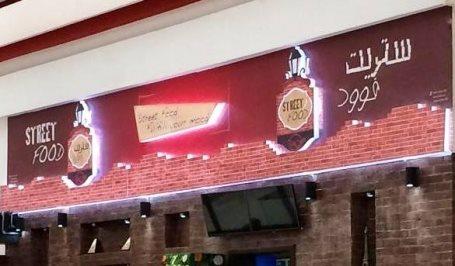 Street Food in Jeddah
