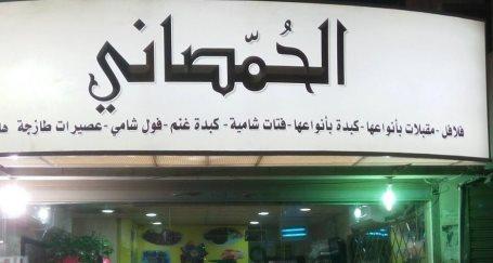 Homusani Restaurant in Jeddah