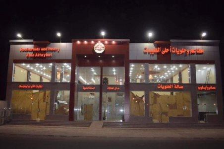 Ahla Altaybat Restaurant in Madinah