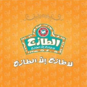 Al Tazaj - Al Aridh in Madinah