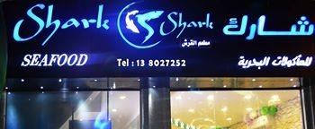 Shark restaurant - Dammam in Dammam