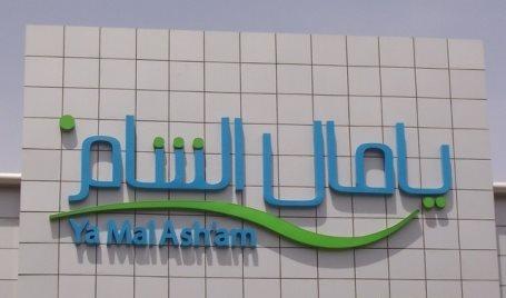 Ya Mal Al Sham - 60th Street in Riyadh