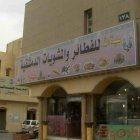 Hiba Allah Damascus Pie in Riyadh