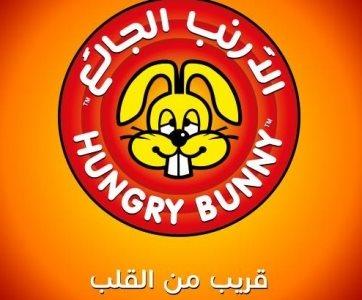 Hungry Bunny - Al Andalus in Riyadh