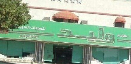 Waleed Restaurants - Al Badiya.. in Riyadh