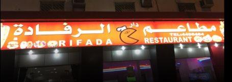 Al Rifada Restaurant - Al Badi.. in Riyadh