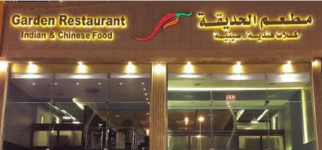 Garden Restaurant - Al Farooq in Riyadh