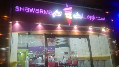Shawarma.Plus in Riyadh