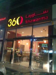 Shawarma 360 - Al Ghadir in Riyadh