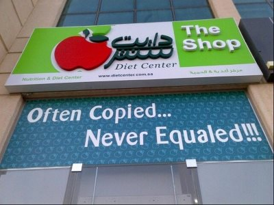 Diet Center - Al Hamra in Riyadh