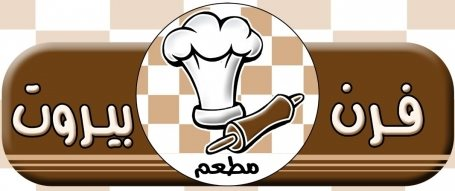 Forn Beirut Restaurant in Riyadh