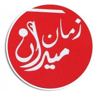 Medan Zaman in Dammam