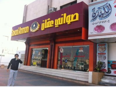 Sawani Amman - Restaurant in Riyadh