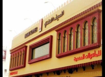 Indian Summer - Al Murooj in Riyadh