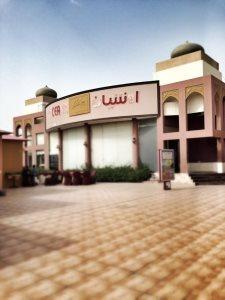 Oceana Restaurant - Al Shirra .. in Dammam