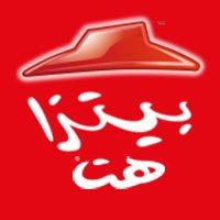 Pizza Hut - Al Hamra in Dammam